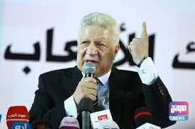 جماهيرالزمالك تطالب بعودة مرتضى منصور للنادي – وكالة الاولى نيوز