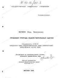 Диссертация на тему Правовая природа недействительных сделок  Диссертация и автореферат на тему Правовая природа недействительных сделок научная электронная