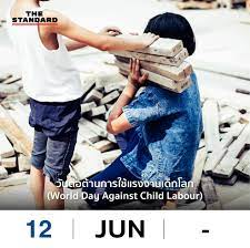 12 มิถุนายน วันต่อต้านการใช้แรงงานเด็กโลก (World Day Against Child Labour)  #THE STANDARD – สมาคมพยาบาลด้านการป้องกันและควบคุมโรคติดเชื้อ(สพปร.)