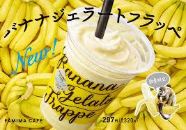 「バナナフラッペ」の画像検索結果
