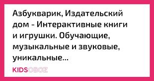 Азбукварик, <b>Издательский</b> дом - Интерактивные <b>книги</b> и игрушки ...