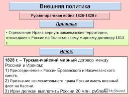 Презентация на тему Внешняя политика Николая i гг Внешняя  3 Внешняя политика Стремление