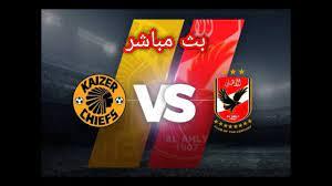 بث مباشر مباراة الأهلى و كايزر تشيفز نهائي دوري أبطال أفريقيا 2021