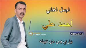 احمد علي ياري بس من دبينه - YouTube
