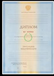Дипломы и Аттестаты в Москве Купить диплом о высшем образовании  Купить диплом о высшем образовании