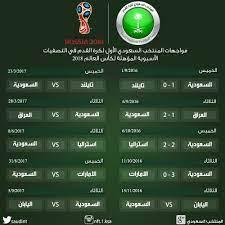 """المنتخب السعودي on Twitter: """"جدول مباريات #المنتخب_السعودي في التصفيات  الآسيوية المؤهلة لكأس العالم 2018 م… """""""