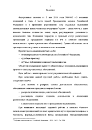 Правовой статус религиозных объединений в России Курсовая Курсовая Правовой статус религиозных объединений в России 3