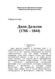 Джон Дальтон биография реферат по историческим личностям скачать  Джон Дальтон биография реферат по историческим личностям скачать бесплатно атомов гипотеза Основные города физическая газовой