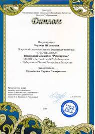 Всероссийские детские конкурсы Диплом 3 степени Всероссийкого вокального фестиваля конкурса Чудо песенка организованного ИРО РТ