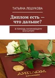 Бухгалтерская финансовая отчетность читать книгу онлайн автора  Диплом есть что дальше В помощь начинающему бухгалтеру Татьяна Лешукова