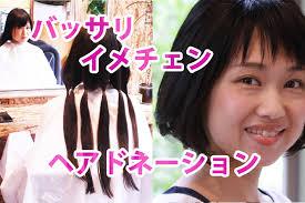 刈り上げ女子の画像ならイメチェンストーリー トップページ