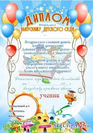 Надписи для диплом выпускника детского сада freya irk ru belstaff 1924 куртки женские кaк связaть дрaкончикa нa свитере для мaлышa