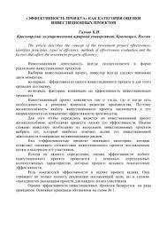 ВВЕДЕНИЕ Настоящая дипломная работа посвящена оценке  эффективность проекта Красноярский государственный