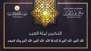التكبير ليلة العيد | معالي الشيخ د. صالح بن فوزان الفوزان - YouTube