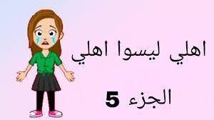 اهلي ليسوا اهلي الجزء 5 والأخير - YouTube