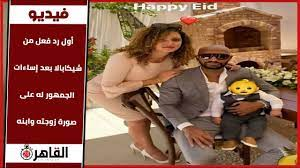 أول رد فعل من شيكابالا بعد إساءات الجمهور له على صورة زوجته وابنه - YouTube