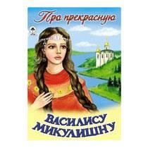 Книга <b>Алтей</b> Про прекрасную Василису Микулишну купить в ...