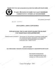 Диссертация на тему Управление рисками деятельности малых  Диссертация и автореферат на тему Управление рисками деятельности малых гостиничных предприятий