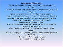 Единый орфографический режим в начальной школе презентация онлайн  Контрольный диктант 1 Объём соответствует количеству слов по нормам чтения за 1 минуту