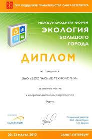 Диплом выставки Экология большого города ЗАО  Диплом выставки Экология большого города 2012