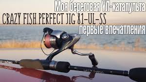 Моя береговая УЛ-катапульта - <b>Crazy Fish Perfect</b> Jig 81-UL-SS ...