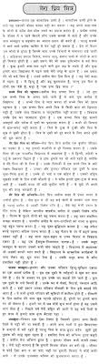 essay on rainy day for kids academic essay my school essay on writing in hindi