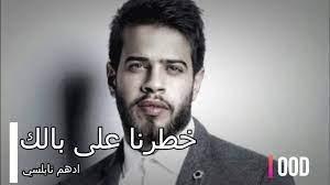 أدهم نابلسي - خطرنا على بالك (بالكلمات) / (Adham Nabulsi - (X factor -  YouTube