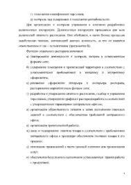 Отчёт по практике в ООО Трактир Менеджмент организации Отчёт  Отчёт по практике Отчёт по практике в ООО Трактир Менеджмент организации