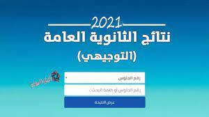 موعد ظهور نتائج التوجيهي التكميلي 2021 في الأردن عبر موقع وزارة التربية  والتعليم tawjihi.jo - جريدة أخبار 24 ساعة