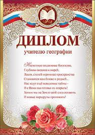Открытки для учителей купить оптом и в розницу в Нижнем Новгороде thumb large