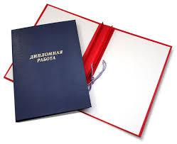 Твёрдый переплёт дипломов и рефератов  Переплёт Дипломная работа на 3 дырки
