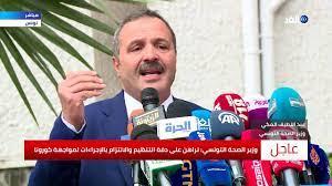 شاهد| كلمة وزير الصحة التونسي حول الإجراءات المعلنة لمواجهة كورونا - YouTube