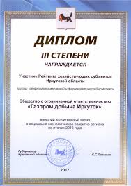 ООО Газпром добыча Иркутск вошло в число лидеров регионального  ООО Газпром добыча Иркутск вошло в число лидеров регионального Рейтинга хозяйствующих субъектов