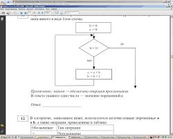 Контрольная работа по информатике класс Алгоритмизация и  Алгоритмическая структура какого типа изображена на блок схеме