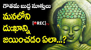 Gautama Buddha Quotes In Telugu L Part 10 L How To Overcome Depression And Sadness L Rectvmystery
