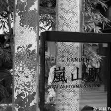 嵐山駅 Instagram Stories Photos And Videos