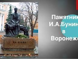 Презентация по литературе Заочная экскурсия по бунинским местам  Памятник И А Бунину в Воронеже