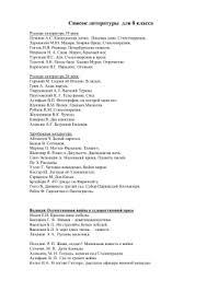 Контрольная работа по теме А А Блок Жизнь и творчество  Список литературы для 8 класса к учебнику под редакцией