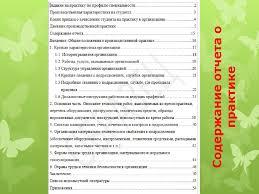 Положение о практике студентов презентация онлайн  Содержание отчета о практике Введение Заключение