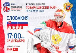 Последний раз россия уступала словакии в 2004 году на чм в остраве — тогда россияне уступили со счетом. Tovarisheskij Match Pered Mchm 2020 Slovakiya Rossiya Anons I Translyaciya