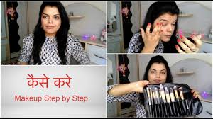म कअप क स कर how to do step by step easy makeup for beginners in hindi