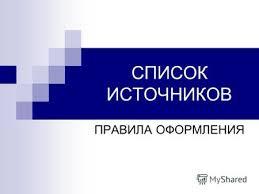 Презентация на тему СПИСОК ИСТОЧНИКОВ ПРАВИЛА ОФОРМЛЕНИЯ  СПИСОК ИСТОЧНИКОВ ПРАВИЛА ОФОРМЛЕНИЯ Оформление списков использованной литературы дипломного проекта должно соответствовать
