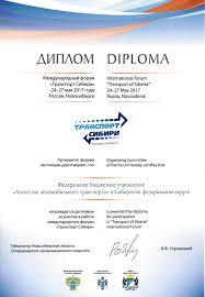 Филиал ФБУ Росавтотранс в СФО награжден дипломом за помощь и   участие в организации ежегодного масштабного мероприятия Транспорт Сибири в 2017 году коллектив филиала ФБУ Росавтотранс в СФО награжден дипломом