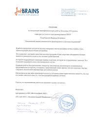 Выпускники года se  Отзыв рецензента