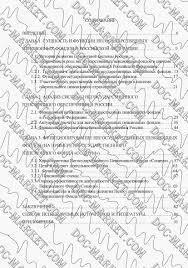 Дипломная работа Негосударственные пенсионные фонды РФ опыт  3 глава диплома нпф