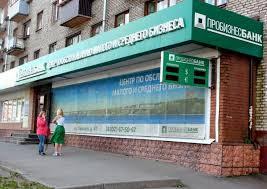Деньги от АСВ получили дочки Пробизнесбанка СКАНДАЛЫ ру