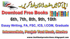 online books books to matric inter essay   online books books to matric inter essay writhing and graduation urdu hindi