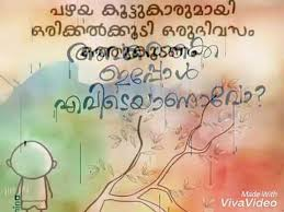 Malayalam Messages