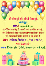 birthday invitation card hindi more
