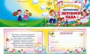 Диплом выпускника детского сада формат А купить цена Категория Аксессуары для выпускного